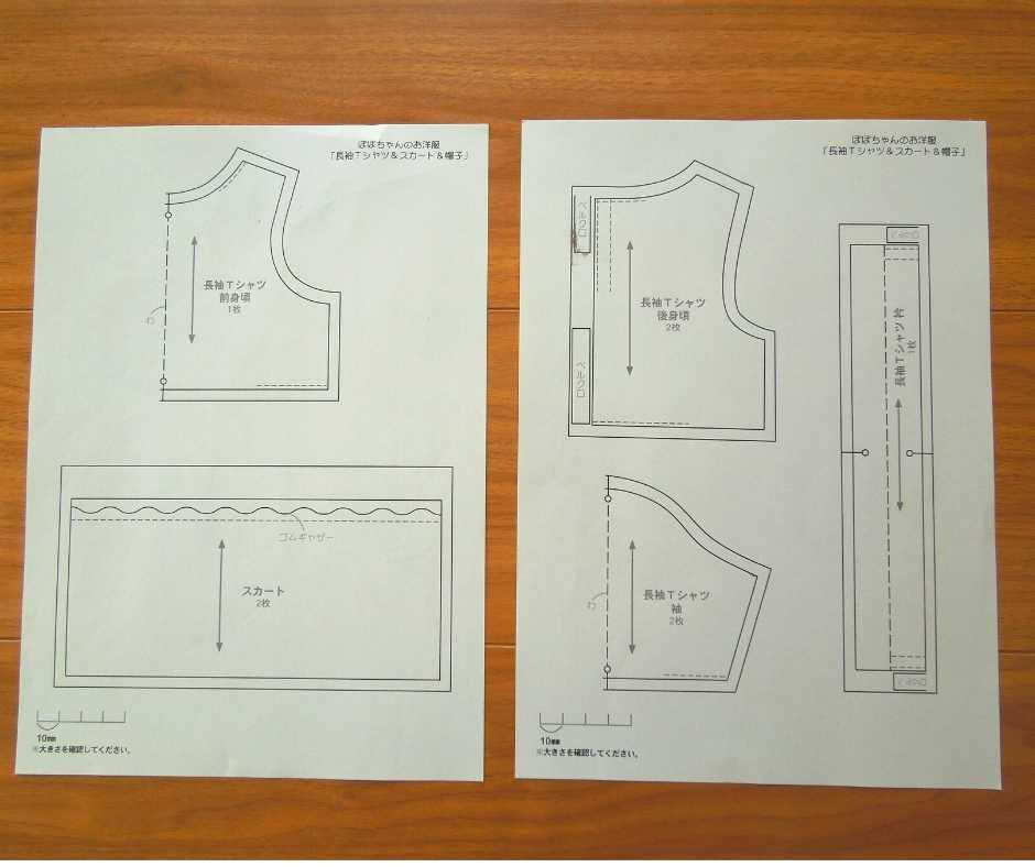 ぽぽちゃん公式型紙