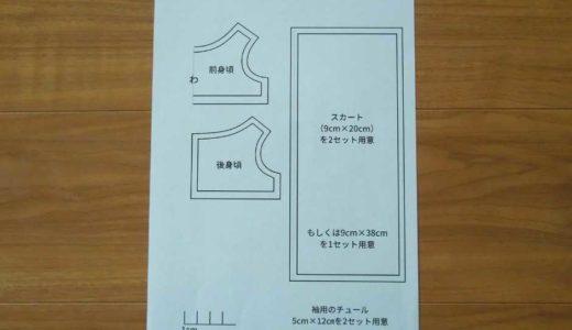【初心者でもできる!ドール服の型紙の作り方】型取りから清書までのプロセスを解説