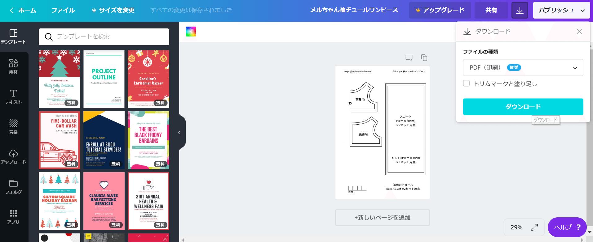 canvaダウンロード