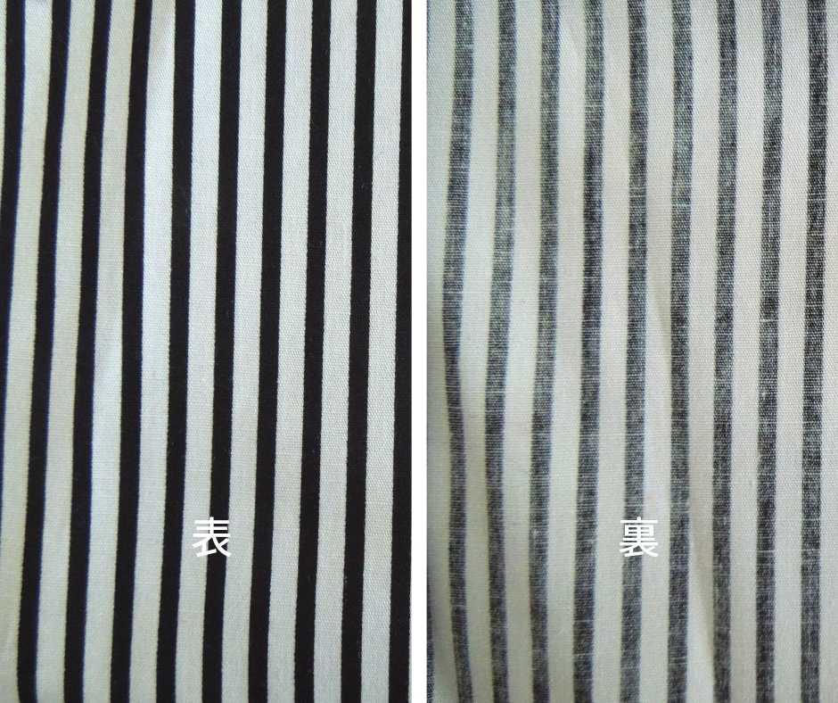 布の表と裏の見分け方(柄)
