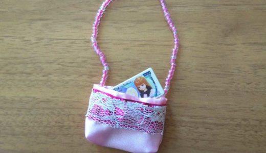 リカちゃん 肩掛けバッグの作り方 ビーズを使って簡単かわいい!