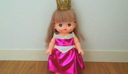 【簡単】メルちゃん オーロラ姫風ドレスの作り方(型紙あり)