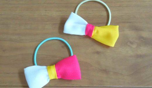 【簡単】スイちゃんみたいな三色リボン!リボン付きヘアゴムの作り方