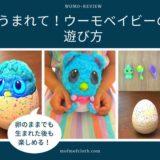 【ウーモベイビーの遊び方】 卵状態から生まれた後までの楽しみ方