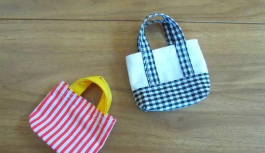 メルちゃん&ぽぽちゃんサイズのトートバッグの作り方