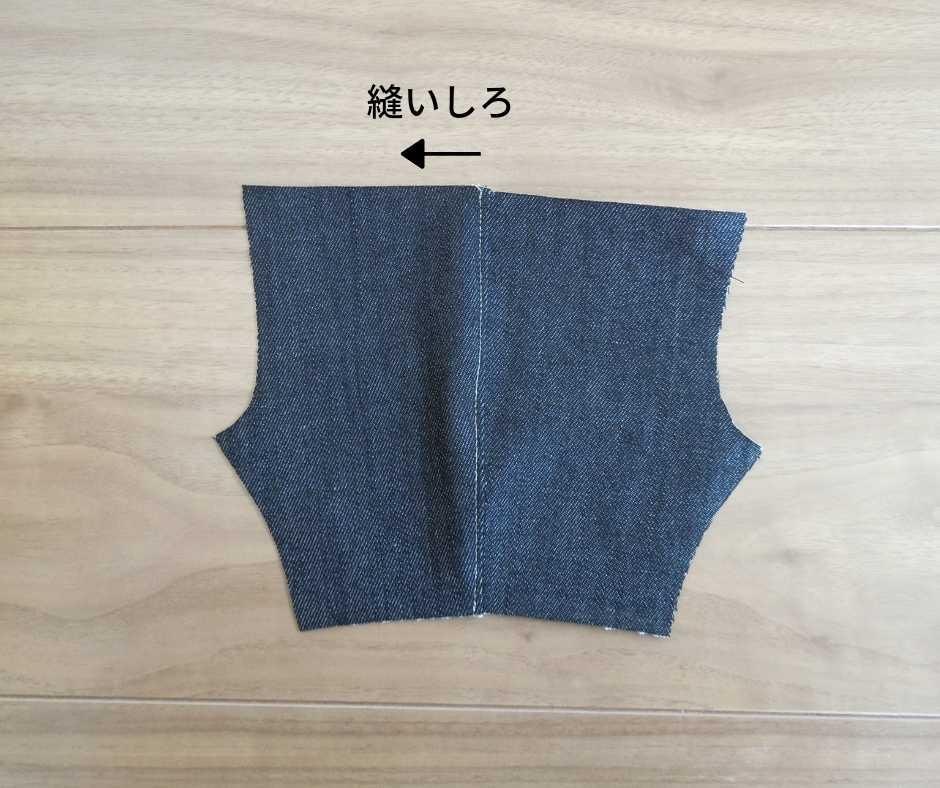 縫いしろを後ろパンツ側に倒す