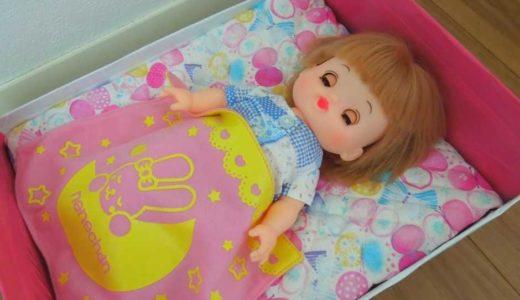 お人形のベッドを手作り!段ボールの箱1つでOK