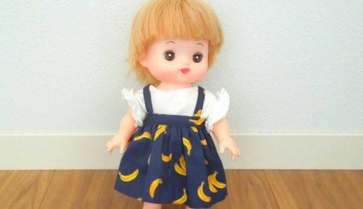 メルちゃん サスペンダー付きスカートの作り方