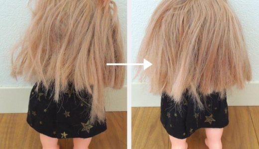 【ドールの髪のお手入れ方法】うねり・絡まりの簡単な直し方