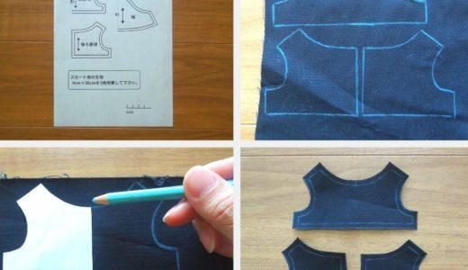 【型紙の使い方】型紙の写し方から生地の裁断までの手順