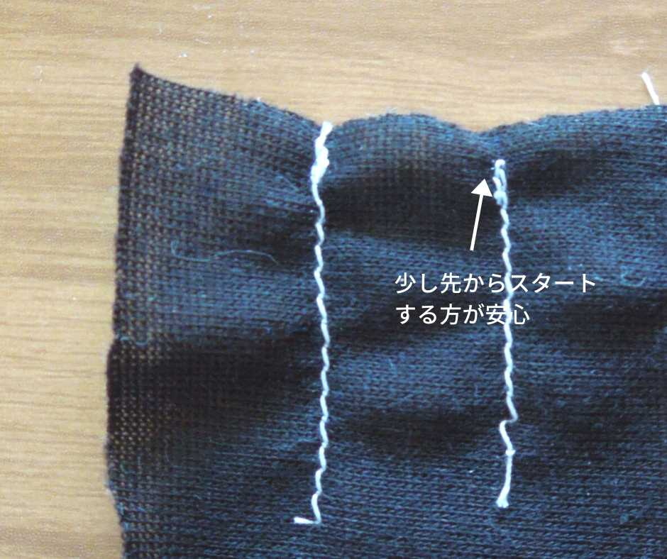 縫い始めのスタート位置