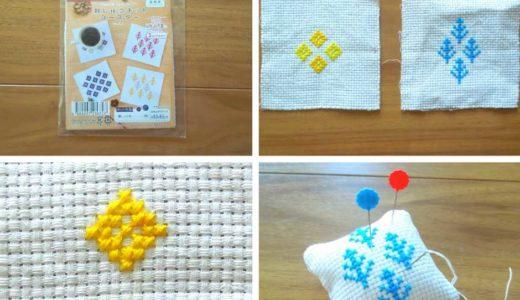 100均の刺繍キットでクロスステッチに挑戦!初心者でも簡単&かわいい仕上がり