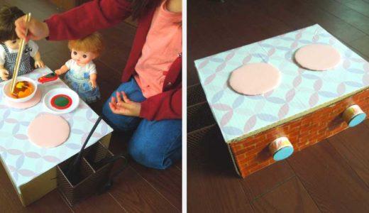 【段ボールでできる!簡単コンロの作り方】子供と一緒に楽しく製作