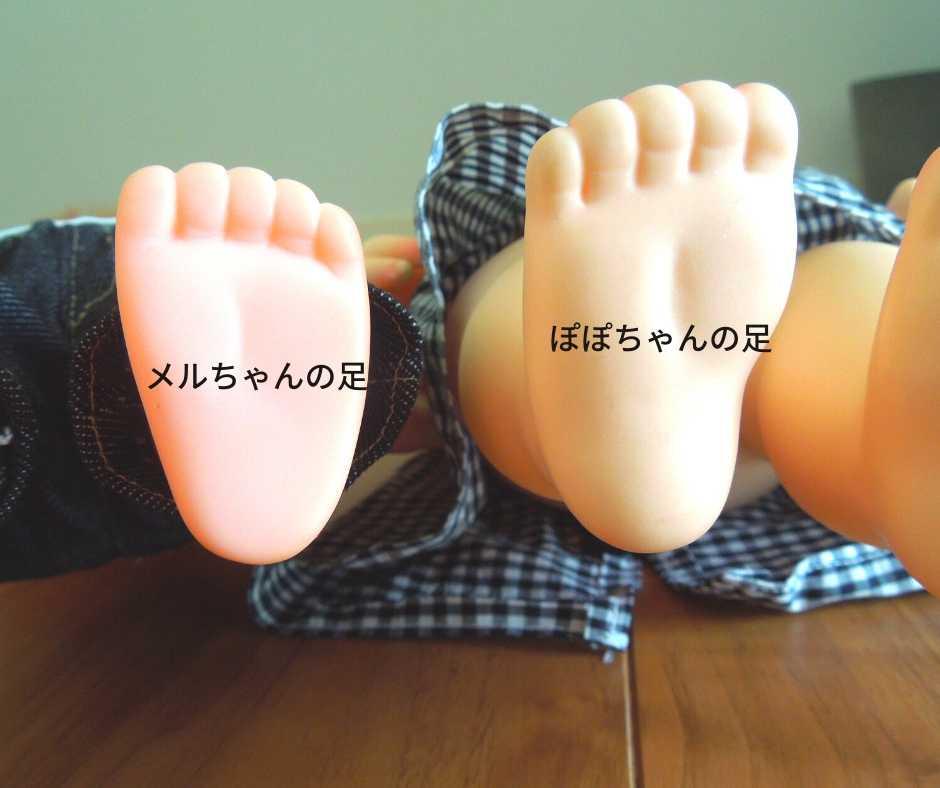 ぽぽちゃんとメルちゃんの足の大きさを比較