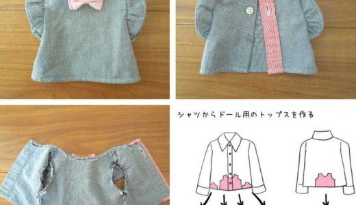 ドール服を手縫いで作る!ミシンなしでも簡単に作るポイント