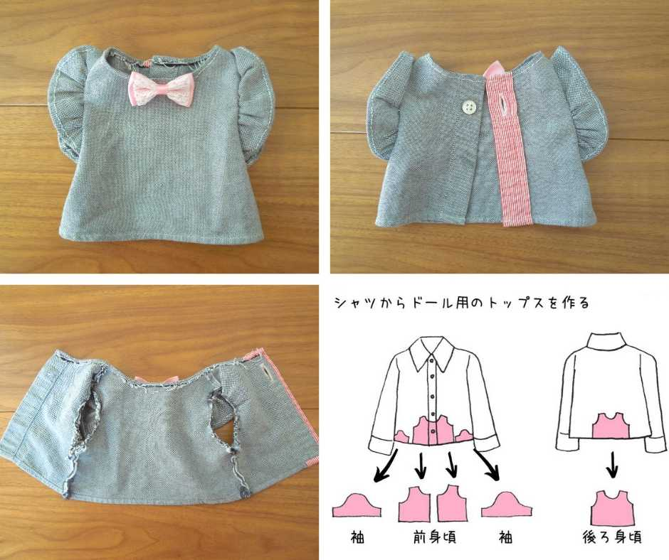 手縫いドール服