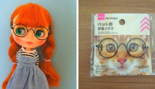 ダイソー ペット用伊達メガネはドール用にも使える!サイズ感を紹介
