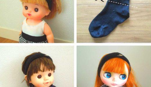 【ドール用 ヘアバンドの作り方】靴下リメイクで超絶簡単!