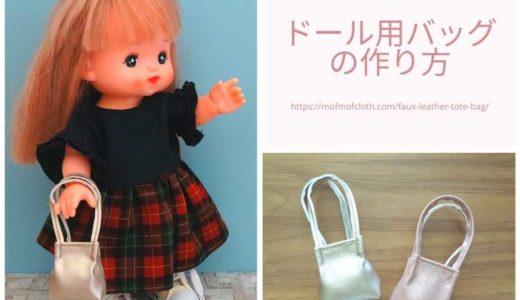 【ドール用簡単バッグの作り方 】フェイクレザー布で作る上品トートバッグ