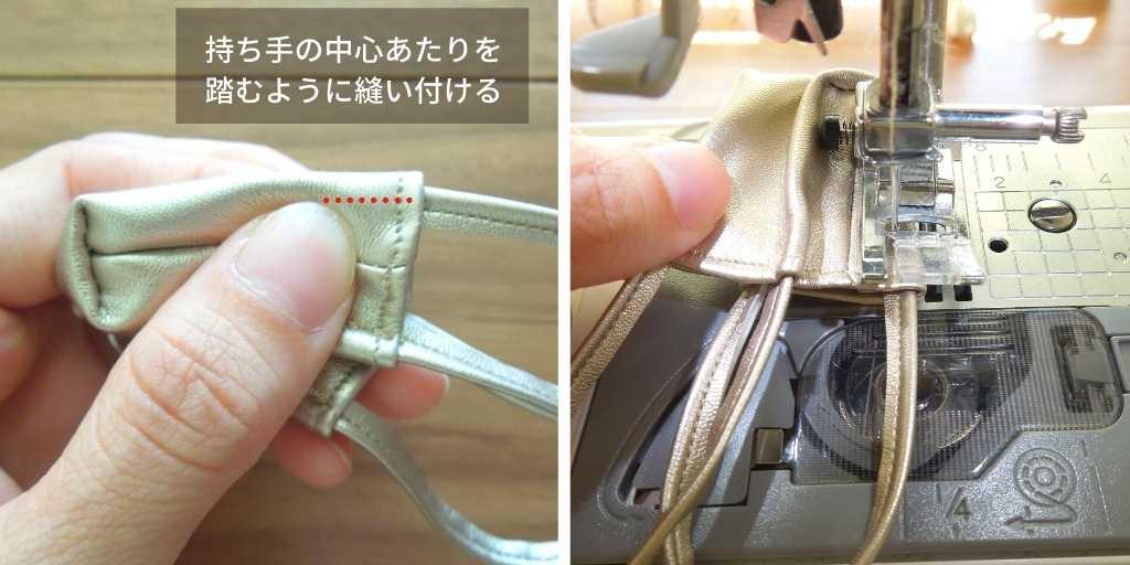 バッグの持ち手を縫い付ける