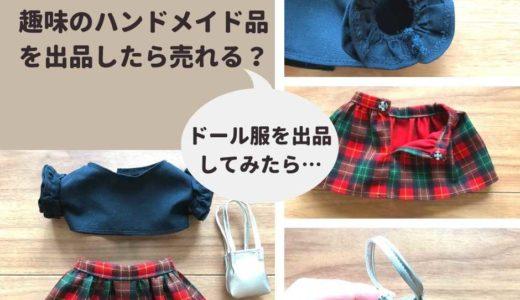 ハンドメイド ドール服をメルカリで出品! 出品経験が少なくても売れる?