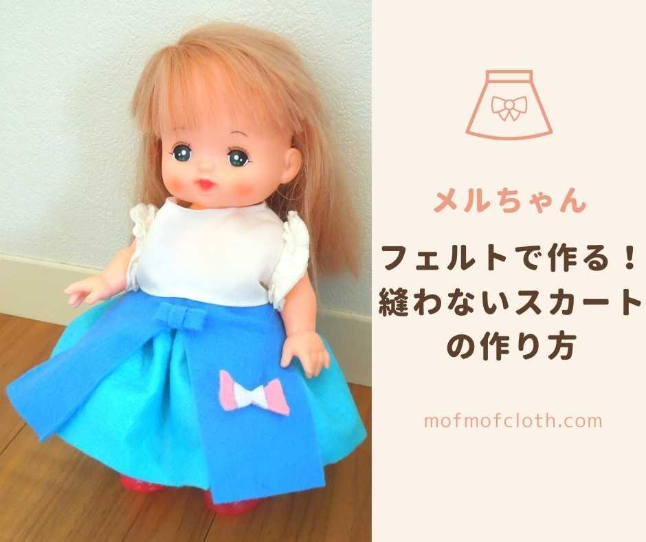 メルちゃん 縫わないスカートの作り方