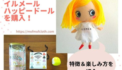 イルメール ハッピードールってどんな人形?特徴&楽しみ方を詳しく紹介