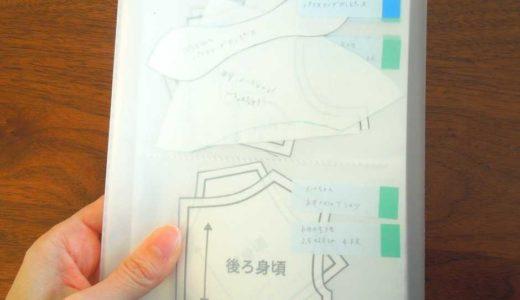 【ドール服の型紙の収納方法】100均アイテムで簡単きれいに管理できる!