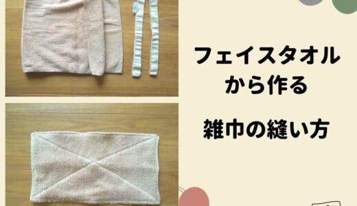 フェイスタオルから作る雑巾の縫い方|ミシンで簡単スピーディー!