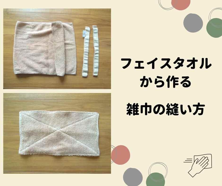 フェイスタオルから作る雑巾の縫い方