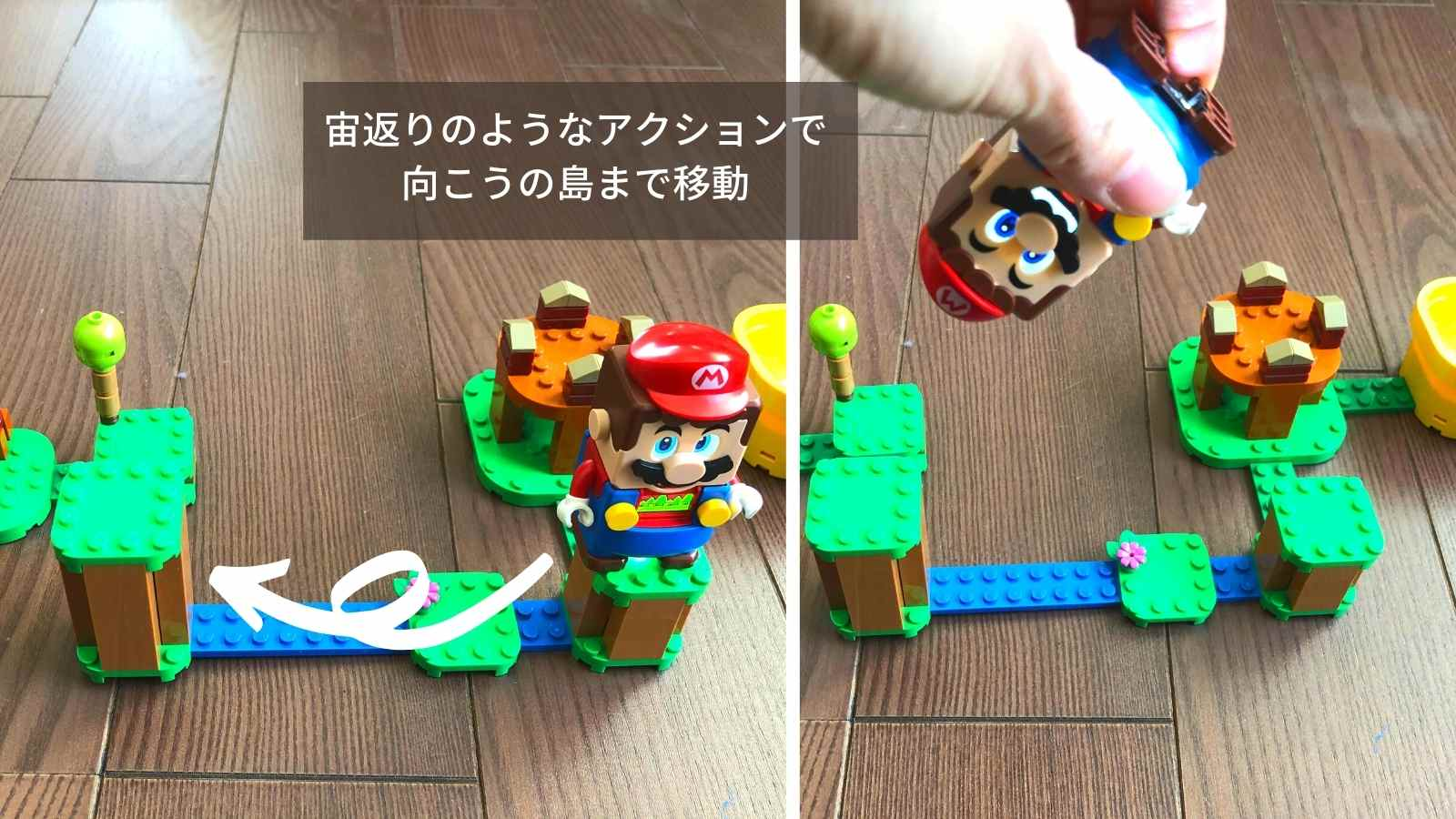 レゴマリオ スペシャル土管の遊び方