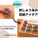 使用後の刺しゅう糸の収納アイデア