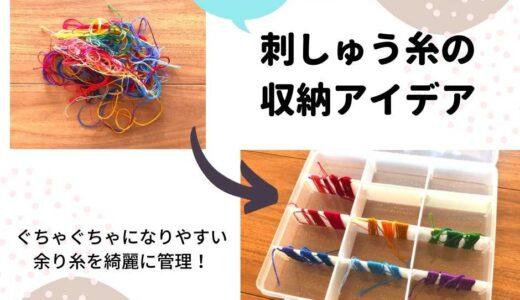 使用後の刺しゅう糸がぐちゃぐちゃ!簡単綺麗に収納するアイデア