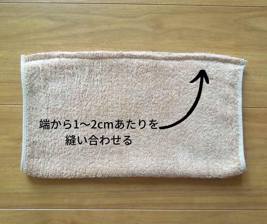 タオルの上部を縫い合わせる