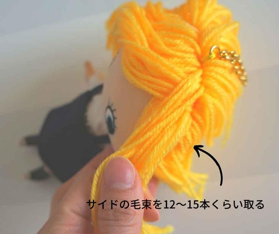 イーマリー ヘアアレンジ  サイドの毛束をとる
