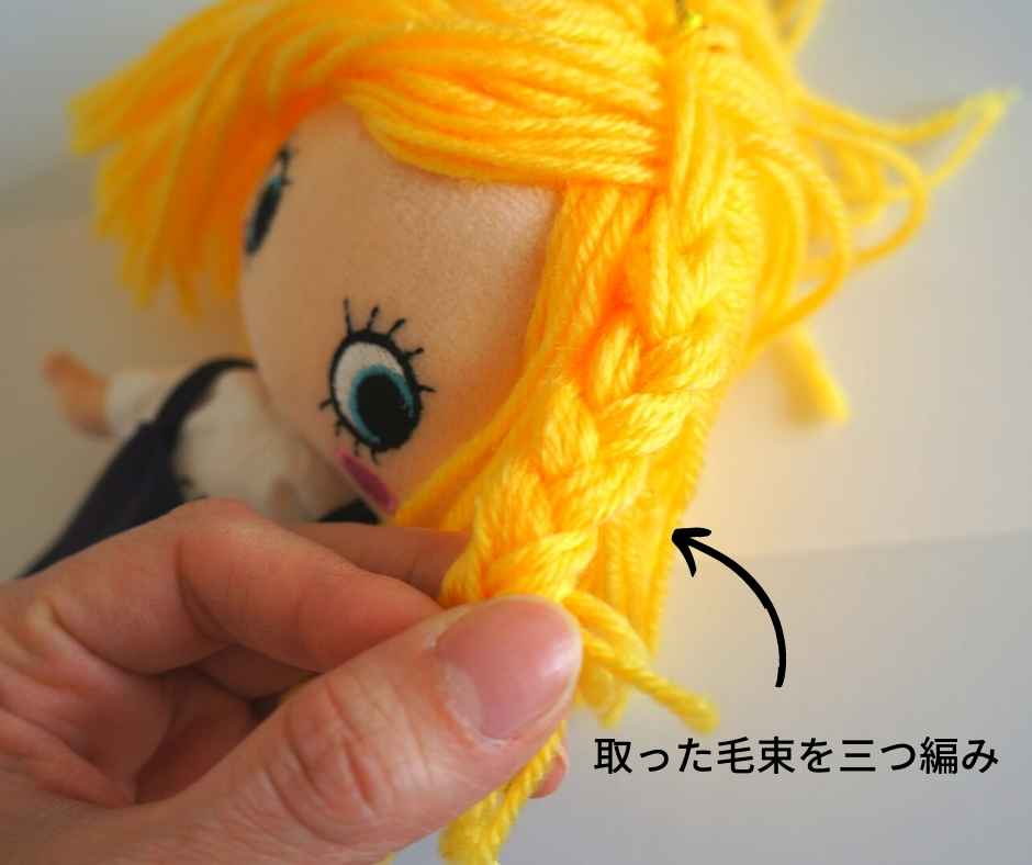 イーマリー ヘアアレンジ  サイドの毛束を三つ編み