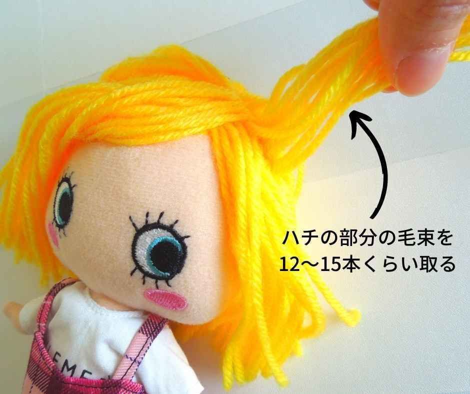 イーマリー ヘアアレンジ  つのヘア ハチの毛束をとる