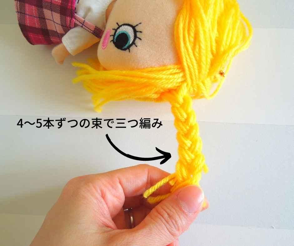 イーマリー ヘアアレンジ  つのヘア ハチの毛束を三つ編み