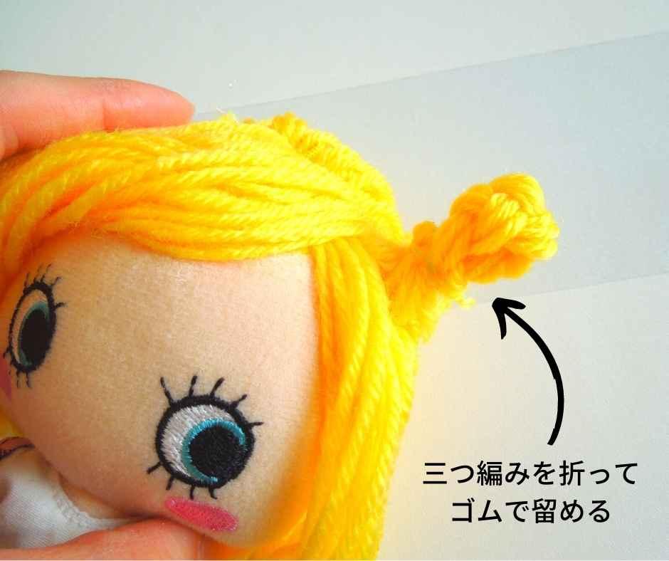 イーマリー ヘアアレンジ  つのヘア 三つ編みをゴムでとめる