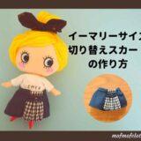 イーマリーサイズの切り替えスカートの作り方
