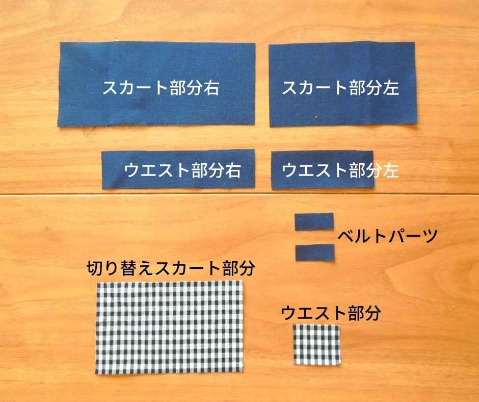 イーマリーサイズの切り替えスカートの材料